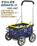オリコン付 お出かけカート ODC-025  ゴミ出し,お買いもの,野菜の収穫に大変便利です。