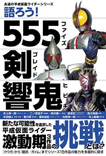 語ろう! 555・剣・響鬼 【永遠の平成仮面ライダーシリーズ】