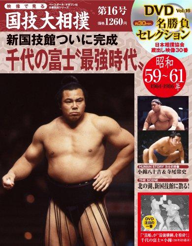 映像で見る国技大相撲