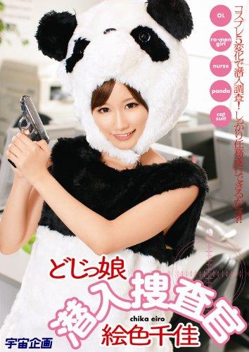 どじっ娘潜入捜査官 絵色千佳 [DVD]