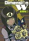 ディメンションW 第4巻 2013年07月25日発売