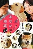 犬とあなたの物語 犬の名前 (集英社文庫)