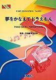 ピアノピース1072 夢をかなえてドラえもん by ドラっ子隊、水田わさび (FAIRY PIANO PIECE)