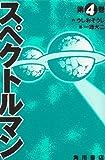 スペクトルマン (第4巻) (単行本コミックス)