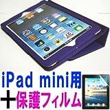 iPad mini ケース/アイパッド ミニ/スタンドB型/合皮製/牛皮模様/パープル/紫色 と、画面保護フィルムのセット