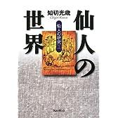 仙人の世界―仙人の研究〈1〉 (仙人の研究 1)