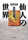 仙人の世界 仙人の研究 1