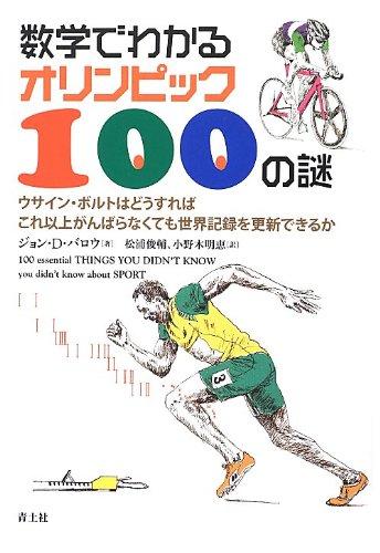 数学でわかるオリンピック100の謎 ウサイン・ボルトはどうすればこれ以上がんばらなくても世界記録を更新できるか