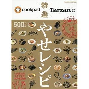 Tarzan特別編集 cookpadスリム部認定 旨くてカラダに効く 特選 やせレシピ (マガジンハウスムック)