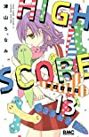 HIGH SCORE 13 (りぼんマスコットコミックス)