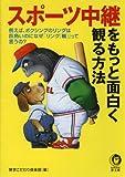 スポーツ中継をもっと面白く観る方法 (KAWADE夢文庫)