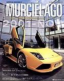 ランボルギーニ・ムルシエラゴ (NEKO MOOK 1249 ROSSOスーパーカー・アーカイブス 1)