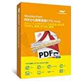 Wondershare PDFから簡単変換!プロ(Win版) PDF変換ソフト PDFをエクセルに、ワードに変換ソフトプロ版 スキャンされたPDF変換 pdfからofficeへ変換  ワンダーシェアー