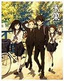 『氷菓 限定版 第1巻 [Blu-ray]』カバーイメージ