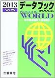データブックオブ・ザ・ワールド vol.25(2013年版)