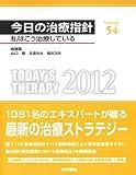 今日の治療指針 2012年版 デスク判—私はこう治療している