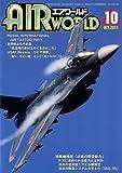 AIR WORLD (エア ワールド) 2011年 10月号