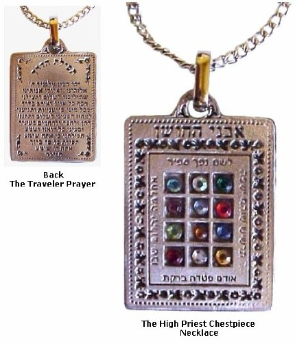Sterling Silver High Priest Chestpiece Necklace Women's Men's Spiritual Religious Holy Land Jewelry