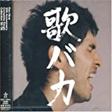 "Ken Hirai 10th Anniversary Complete Single Collection '95-'05 ""歌バカ""(平井堅)"
