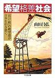 希望格差社会―「負け組」の絶望感が日本を引き裂く (ちくま文庫 や 32-1)