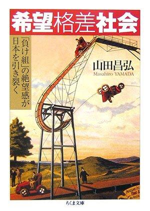 希望格差社会―「負け組」の絶望感が日本を引き裂く