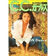 C.C.ガールズ vol.2 藤森夕子写真集 (YM graphics)