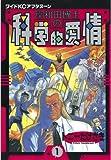 岸和田博士の科学的愛情(1) (ワイドKCアフタヌーン (148))