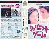 ジュリエット・ゲーム [VHS]
