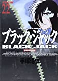 DX版 ブラック・ジャック(22) <完> (手塚治虫漫画全集)