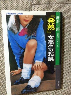 [麻耶十郎] 『発熱』女高生の粘膜―服従の淫具いじめ