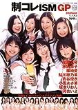 制コレISM GP―ヤングジャンプ制服コレクション2007-2008YEAR BOOK (4) (集英社ムック)