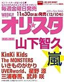 オリ☆スタ 2012年 12/10号 [雑誌]