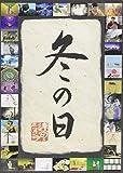 連句アニメーション「冬の日」[DVD]