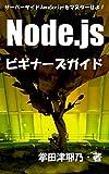 Node.jsビギナーズガイド: サーバーサイドJavaScriptをマスターせよ! PRIMERシリーズ (libroブックス)