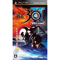 勇者30 SECOND(初回限定:「戦国セクシーロマンパック」無料DLプロダクトコード同梱)