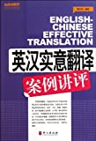 img - for English-Chinese translation caese (Chinese Edition) book / textbook / text book