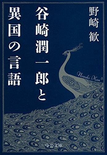 谷崎潤一郎と異国の言語 (中公文庫)