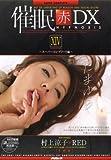 催眠【赤】DX XIV~スーパーコンプリート編~ [DVD]