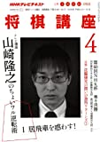 NHK 将棋講座 2011年 04月号 [雑誌]