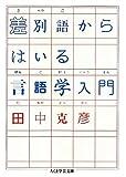 差別語からはいる言語学入門 (ちくま学芸文庫)