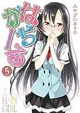 はぢがーる (5) (まんがタイムKRコミックス フォワードシリーズ)