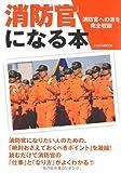 消防官になる本 (イカロス・ムック)