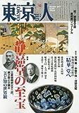 東京人 2015年 12 月号 [雑誌]