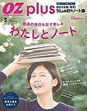 OZplus (オズプラス) 2016年 03月号 [雑誌]