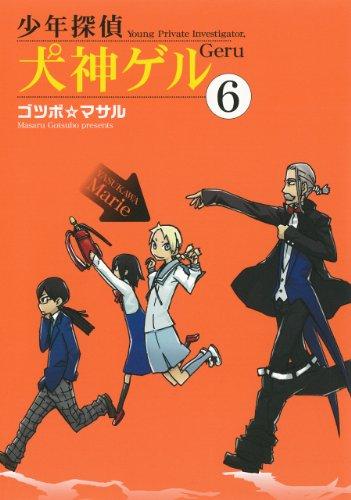 少年探偵犬神ゲル(6)(ヤングガンガンコミックス)