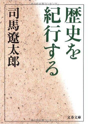 歴史を紀行する (文春文庫)