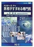 ドクターズ・アイ 医者がすすめる専門医 VOL.03—腰痛(腰部脊柱管狭窄症)