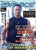 ボディビルディング 2009年 04月号 [雑誌]
