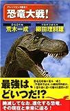 ナレッジエンタ読本1 恐竜大戦! (ナレッジエンタ読本 1)