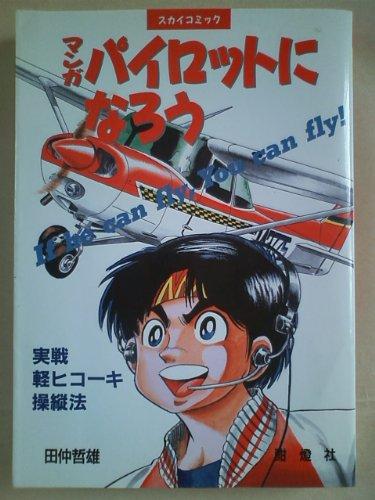 マンガ・パイロットになろう―実戦 軽ヒコーキ操縦法 (スカイコミック)